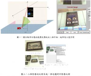以二維物體影像比對與三維電腦視覺分析作自動車航行之研究以及其於室內安全巡邏之應用